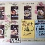 レストラン 洋食・和食 ハクバ - 2017.12.17  定食メニュー