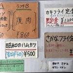 レストラン 洋食・和食 ハクバ - 2017.12.17  日替り・定食メニュー