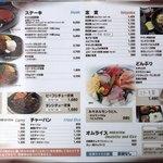 レストラン 洋食・和食 ハクバ - 2017.12.17  洋食メニュー