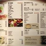 レストラン 洋食・和食 ハクバ - 2017.12.17  カフェメニュー