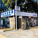 キハチ - 青山通り沿いにあるこの看板!