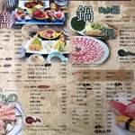 レストラン 洋食・和食 ハクバ - 2017.12.17  和食メニュー
