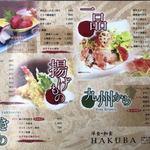 レストラン 洋食・和食 ハクバ - 2017.12.17  一品メニュー