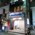 79399412 - 店舗外観(大宮駅東口徒歩5分)