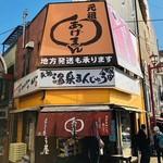 まんじゅう屋 みその - 伊東駅前の元祖あげまん!