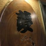 やきとりちゃんこ夢 - 木製看板も夢