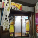 俵屋飯店 - 外観(1)