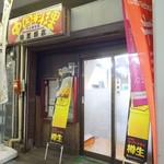 俵屋飯店 - 外観(2)