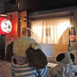 79401179 - 知り合いから大阪・日本橋に美味しい鰻のお店が出来てると                       教えてもらって、ボキのお誕生日祝いを兼ねてやってきました。                       お店の名前は『大阪うなぎ組』だよ。                                              ちびつぬ「おもしろい名前ね~」