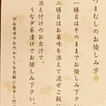 大阪うなぎ組 - ひつまぶしの食べ方だよ。