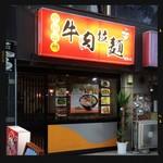 中国蘭州牛肉拉麺 王記 - 外観