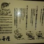 日田まぶし千屋 - 日田ひつまぶしの食べ方
