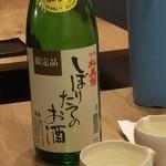 日本酒バー オール・ザット・ジャズ - 日本酒⑤