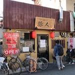 豚人 - 豚人 関大駅前店