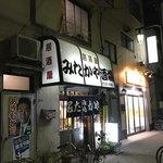 みたかや酒場 -