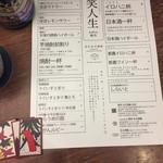 79412295 - メニュー(一部)