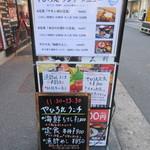 79415363 - 店外メニュー看板