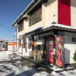 79415500 - らー麺Do・Ni・Bo(外観)