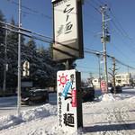 79415504 - らー麺Do・Ni・Bo(外観)
