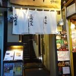 仲買人直営 弥平 - 入口