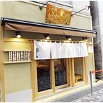 らぁ麺 はやし田 - 外観。なんか寿司屋っぽい。