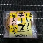 日吉だんご - はい!チーズ饅頭140円