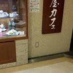 椿屋カフェ グランデュオ蒲田店 -