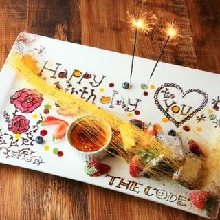 誕生日・記念日もお任せ♪デザートプレートのご用意ございます♪