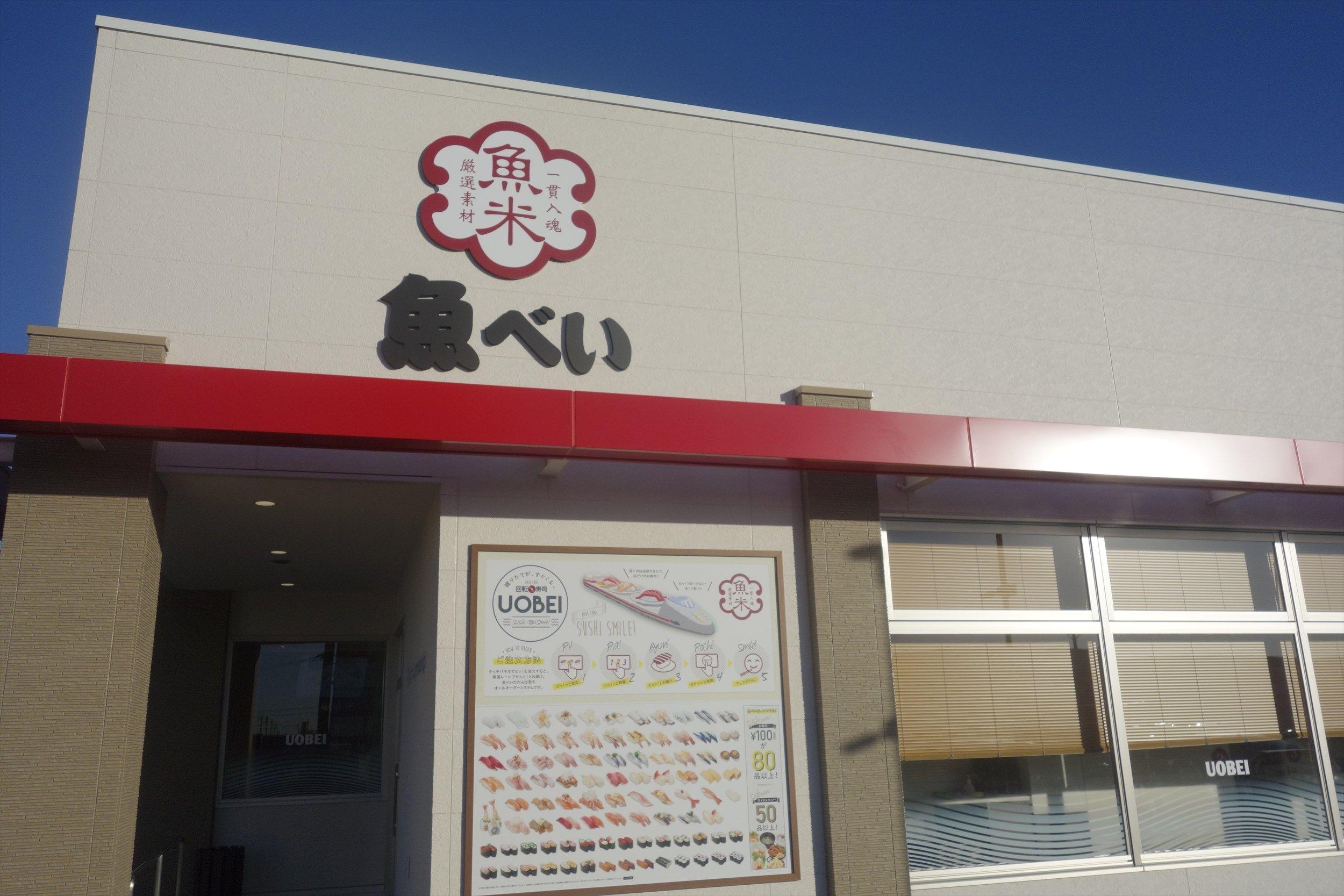 魚べい 龍ケ崎店 name=