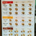 79433266 - 中華そば1玉150gは500円(税込)。中華そば、ワンタン麺、つけそばの3種類。煮卵やチャーシューをつけることで値段は違ってきます。ワンタン麺の普通盛りだけ1.5玉で後は普通盛りが2玉300g。