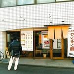 大海軒 - 八王子駅北口からもそう離れていません。隣りの小さなコインPは200円/h.。