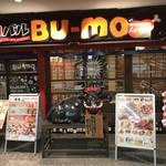 肉バル BU-MO - 外観写真: