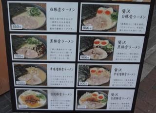 長浜豚骨ラーメン 一番軒 - 看板