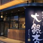 大銀杏 名古屋西店