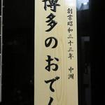 博多のおでん - 昭和33年(1958年)創業。
