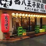 串屋横丁 西八王子駅前店 -