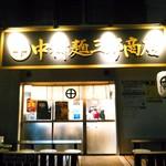 中村麺三郎商店 - 夜の中村麺三郎商店は比較的空いている?