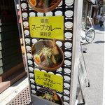 銀座スープカレー菜時記 - 看板目立ってます