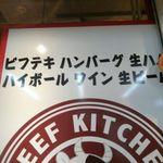 ビーフキッチンスタンド - 肉バル系のお店