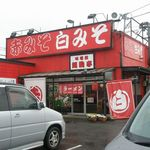 味噌蔵 麺駒亭 - 外観