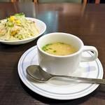ボンベイ - スープ&サラダ