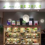 ナチュラル カフェ 健康食研究所 -