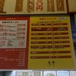 特製ラーメン 大中 本店 - メニュー