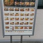 やよい軒 京都八幡店 - 店外のメニュー