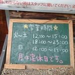 カフェトーチカ - 外観(営業時間)