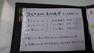 カフェトーチカ - メニュー(Season drink)