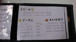 カフェトーチカ - メニュー(ビール、ジーマ、大人のお酒)
