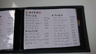 カフェトーチカ - メニュー(カクテル2)