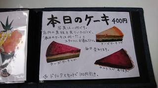 カフェトーチカ - メニュー(本日のケーキ)