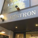 イタリアン&ビストロ 荏原町 BISTRON - 荏原町@イタリアン&ビストロ 荏原町 BISTRON(3)